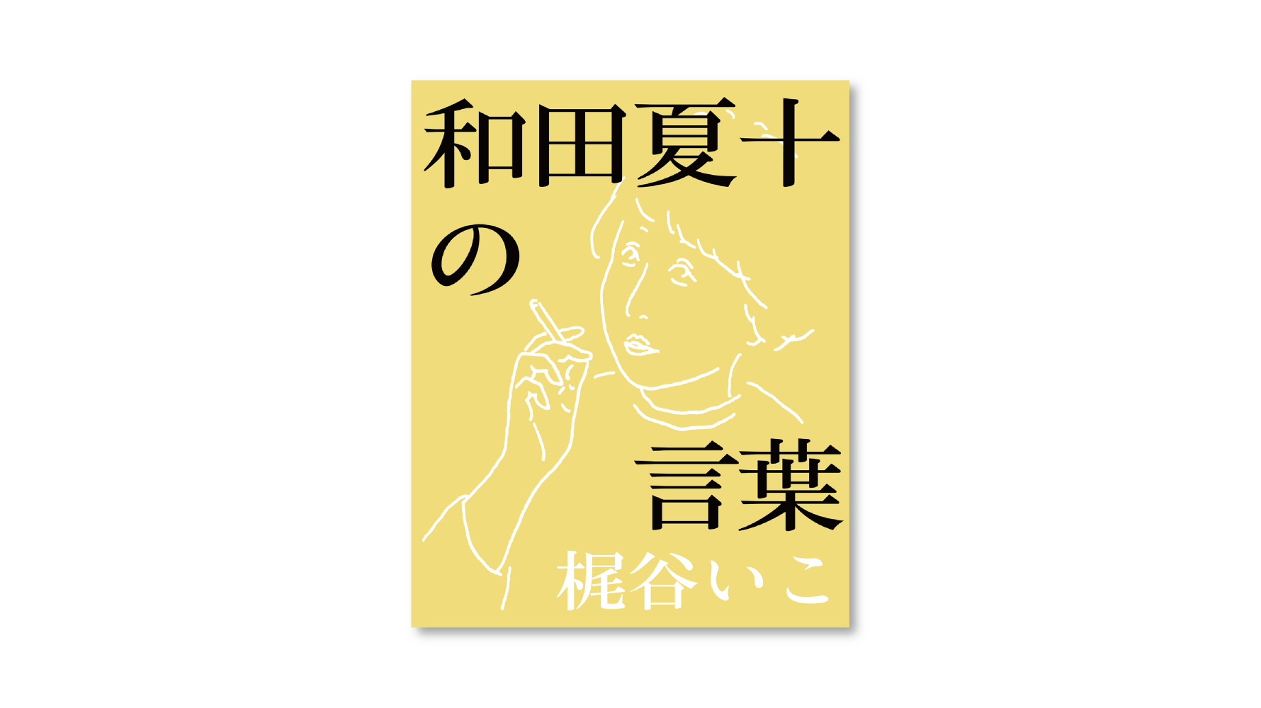 和田夏十の言葉